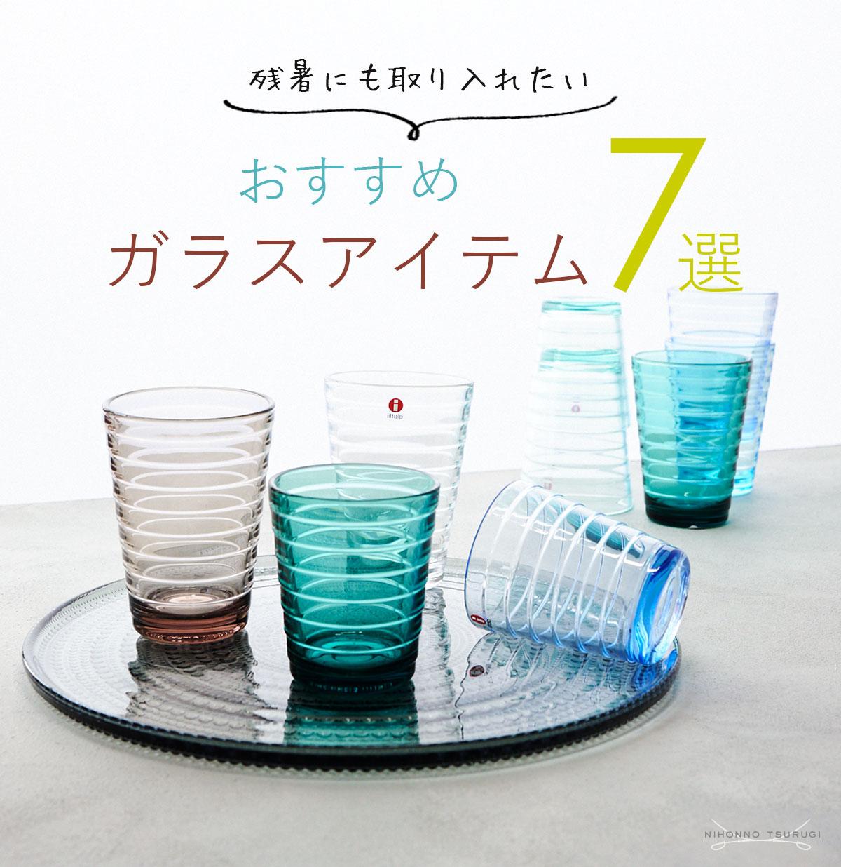残暑にも取り入れたい、おすすめガラスアイテム7選