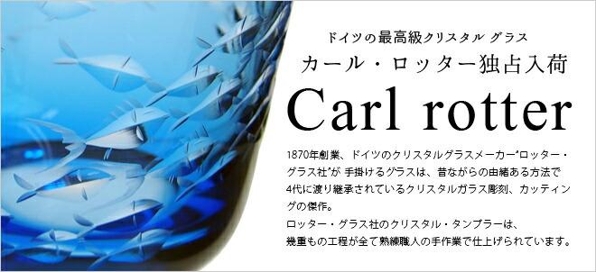 カール ロター(Carl rotter)