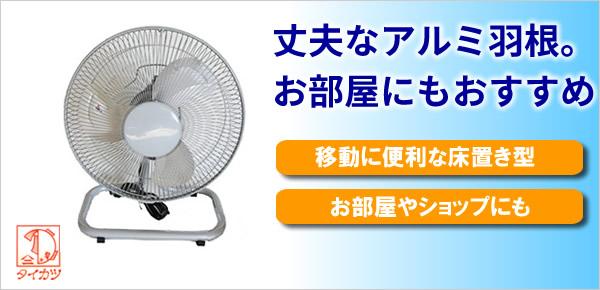 ★Coupon 券大型扇風機工業扇風機鯛勝産業業務用扇風機 aluminum electric fan 30cm3