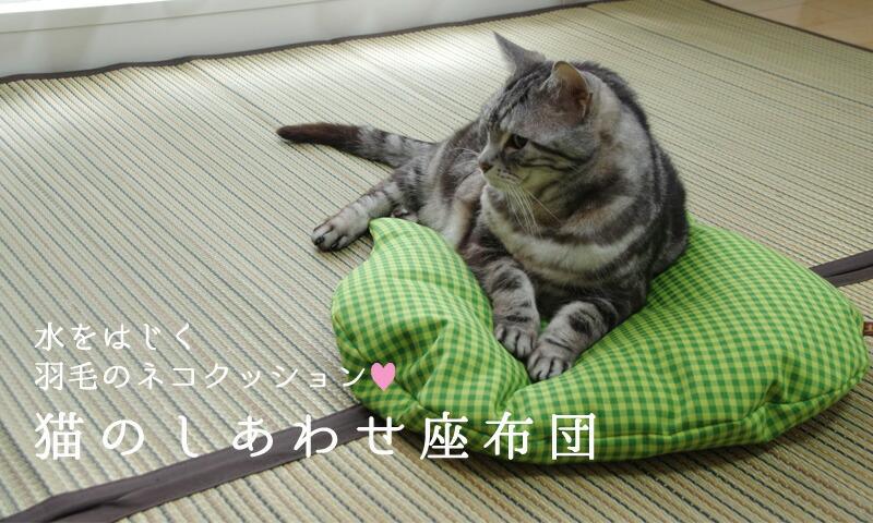 猫のしあわせ座布団