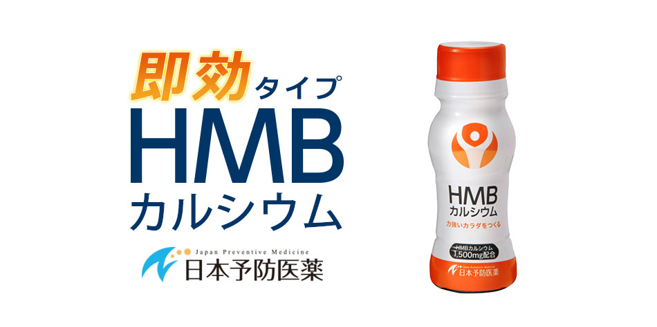 HMBドリンク