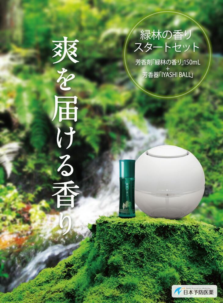 緑林の香り
