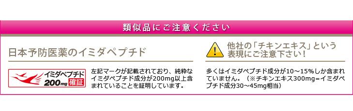 日本予防医薬のイミダペプチドは正規品