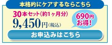 30本セット9,450円