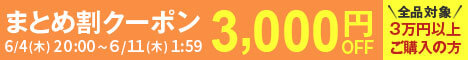 30,000円以上3,000円OFF