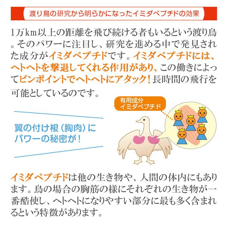 イミダペプチド イミダゾールジペプチド 疲労回復 日本予防医薬 うめ 梅