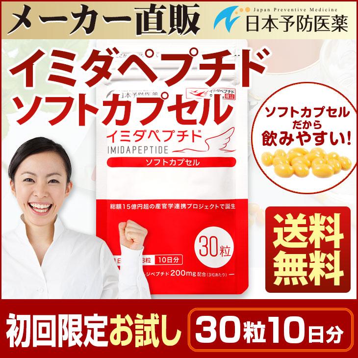 イミダペプチド ソフトカプセル 疲労回復 日本予防医薬