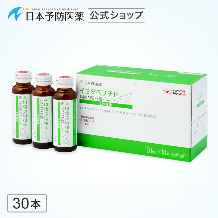 イミダペプチド うめ風味 梅 疲労回復 日本予防医薬