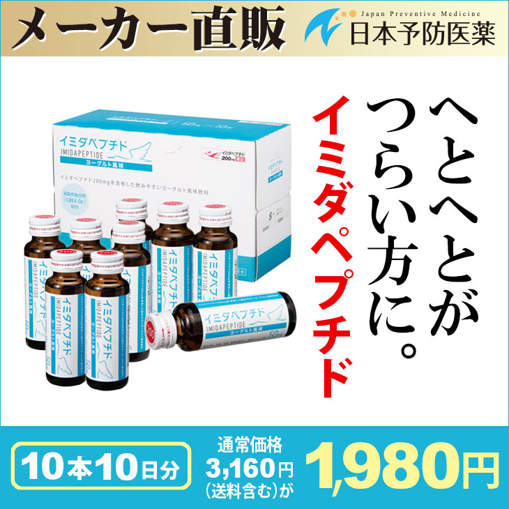 イミダペプチド イミダゾールジペプチド 疲労回復 日本予防医薬 ヨーグルト風味