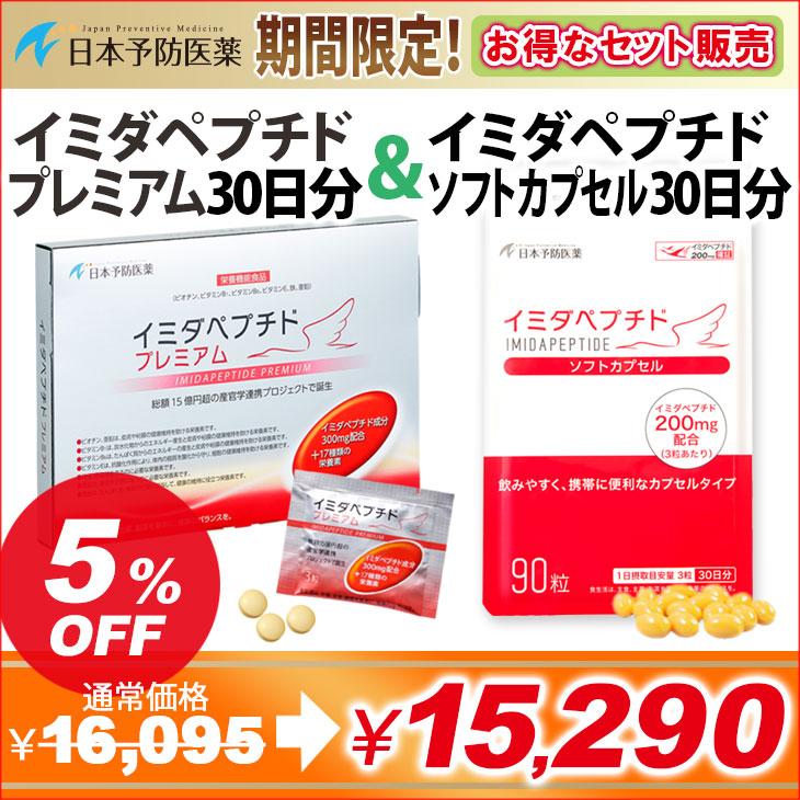 イミダペプチド イミダゾールジペプチド 疲労回復 日本予防医薬 イミダペプチドソフトカプセル イミダペプチドプレミアム