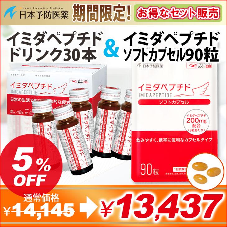 イミダペプチド イミダゾールジペプチド 疲労回復 日本予防医薬 機能性表示食品 ソフトカプセル ドリンク