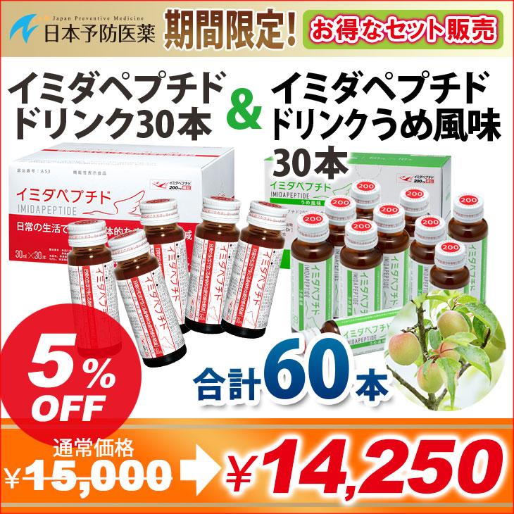 イミダペプチド イミダゾールジペプチド 疲労回復 日本予防医薬 機能性表示食品 梅