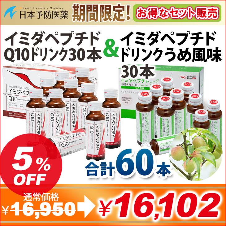 イミダペプチド イミダゾールジペプチド 疲労回復 日本予防医薬 機能性表示食品 梅 Q10