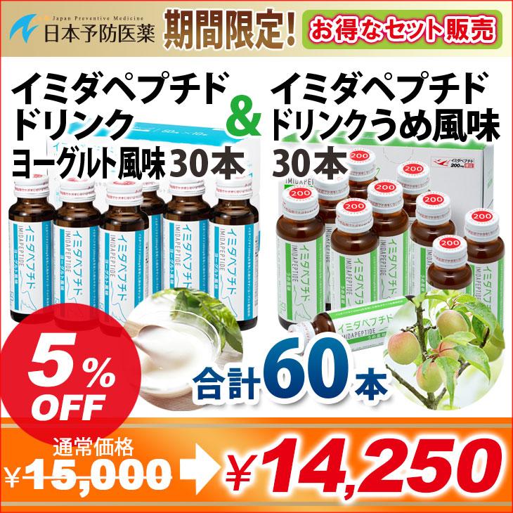 イミダペプチド イミダゾールジペプチド 疲労回復 日本予防医薬 機能性表示食品 ヨーグルト 梅