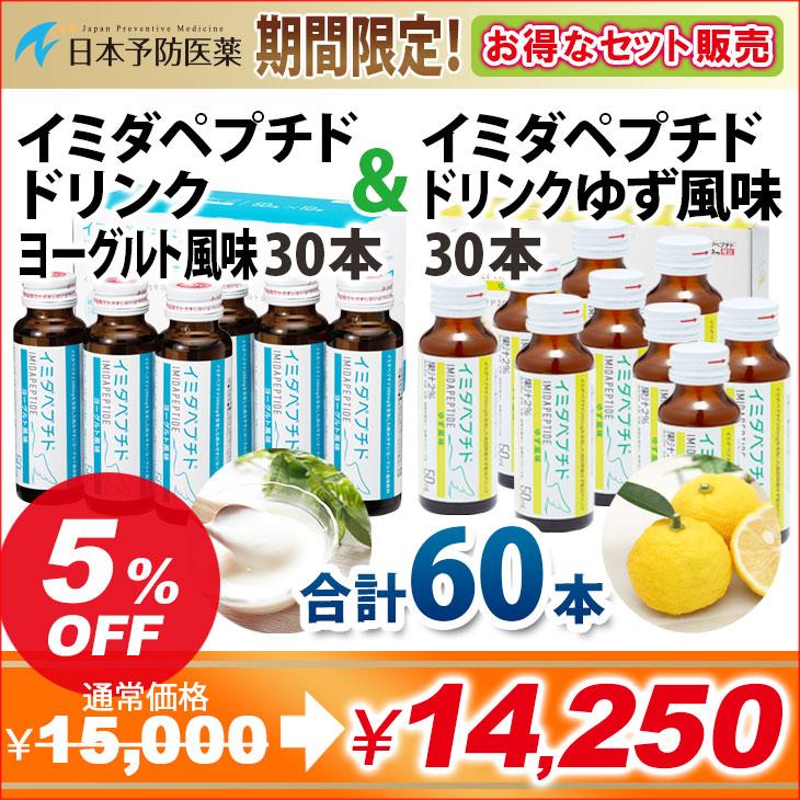 イミダペプチド イミダゾールジペプチド 疲労回復 日本予防医薬 機能性表示食品 ヨーグルト ゆず