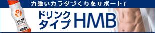 HMBミニバナー