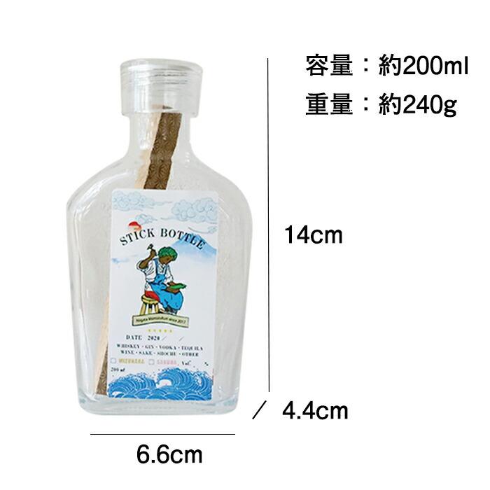 ミズナラ熟成ボトルの容量とサイズ