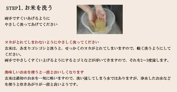 step1.お米を洗う。両手ですくい上げるようにやさしく洗ってください。美味しいお水で洗うとさらに美味しいです