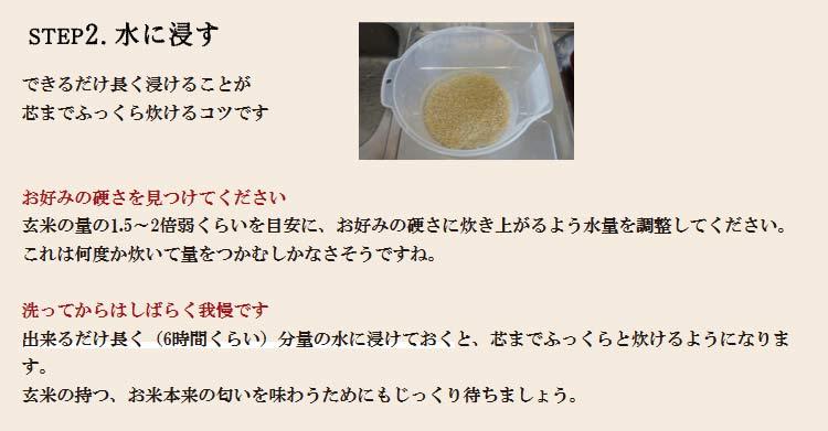 step2.水に浸す。できるだけ長く(6時間位)漬けてください。