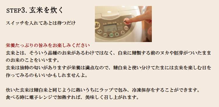 step3.玄米を炊く。炊飯ボタンを押して、あとは待つだけ
