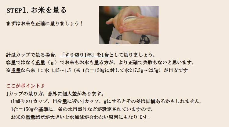 step1.お米を量る。まずは正確にすりきり一杯分=1合分を量りましょう。