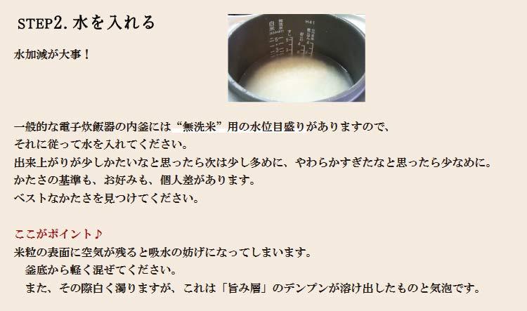 step2.水を入れる。水加減が大事、無洗米用の水位目盛を利用します