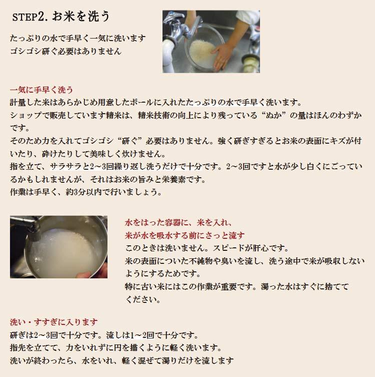 step2.お米を洗う。指を立て、さらさらと2、3回繰り返し洗うだけで大丈夫です。