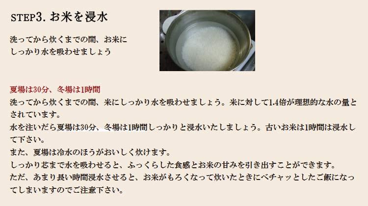 step3.お米に水を浸す。吸水する時間をあげましょう。夏場は30分、冬なら1時間。
