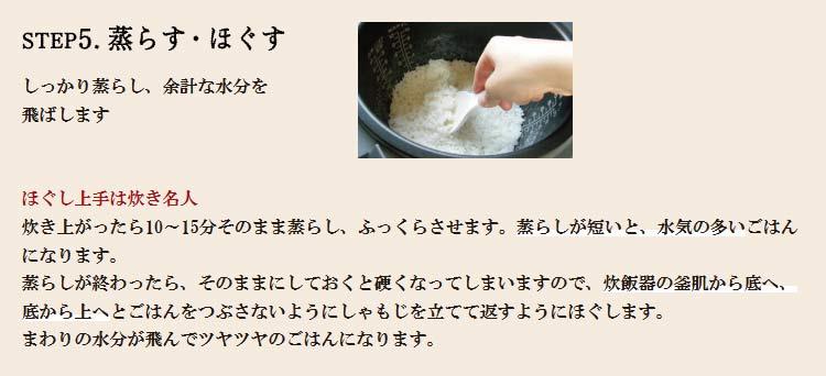 step5.蒸らす、ほぐす。10分〜15分蒸らし、底からごはんをつぶさないようにざっくりまぜましょう