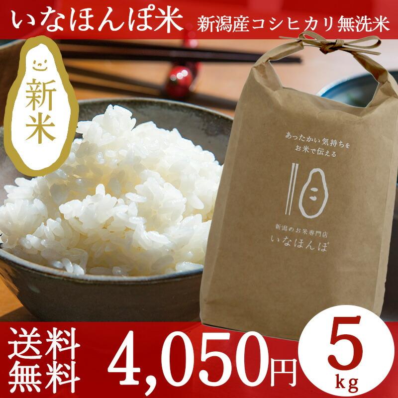 いなほんぽ米