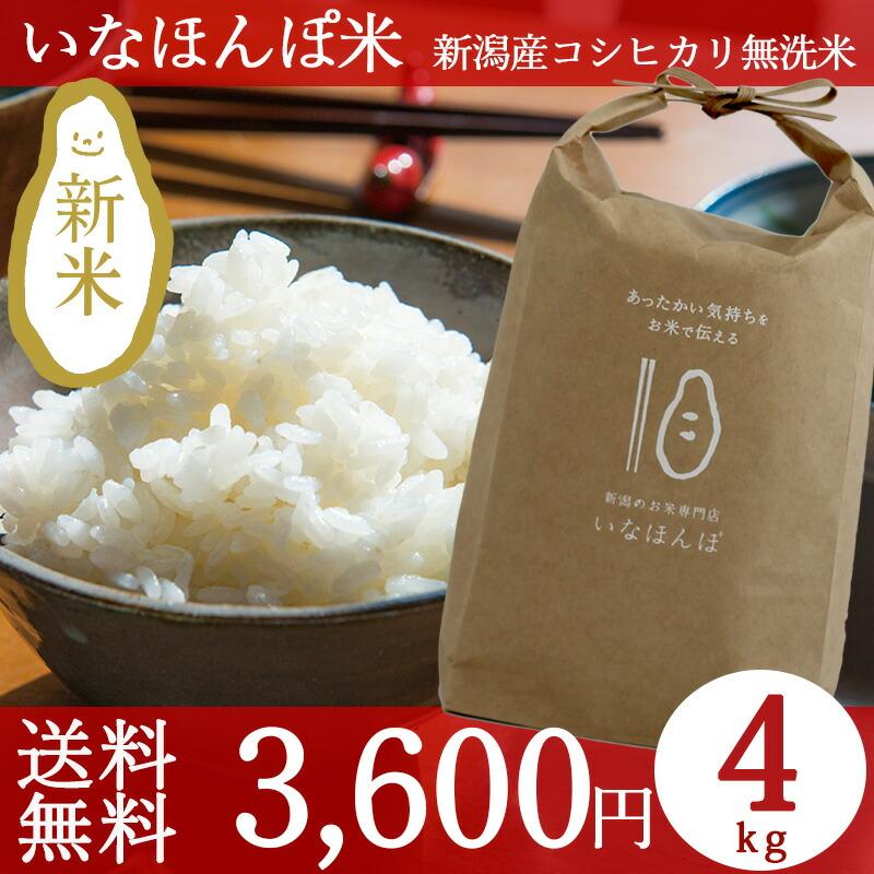 いなほんぽ米4kg
