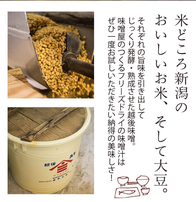 新潟のお米・大豆