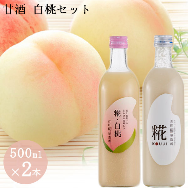 白桃セット