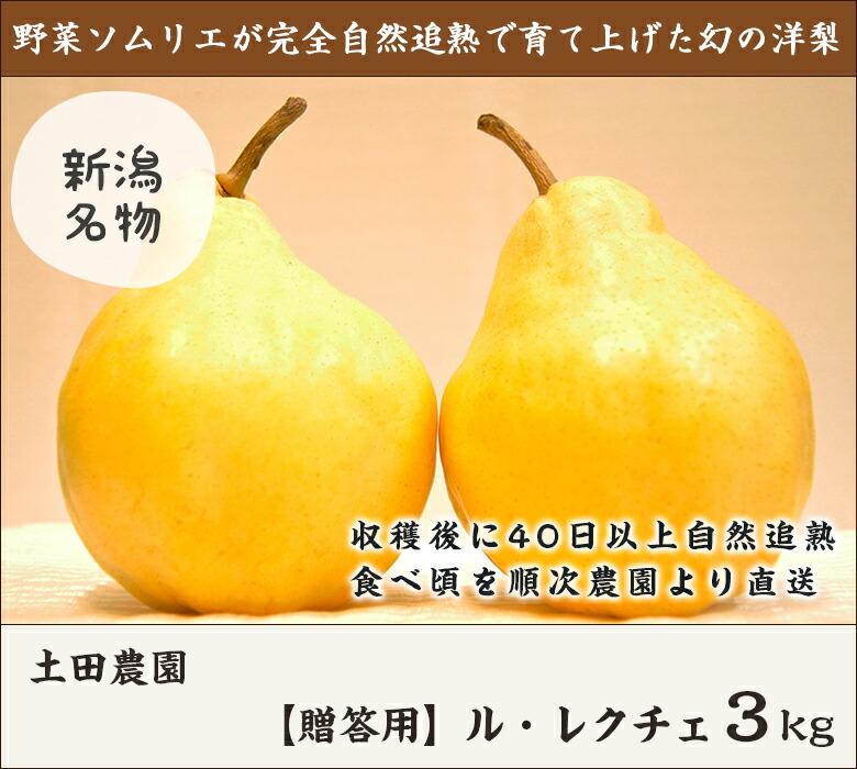 土田レクチェ贈答3kg