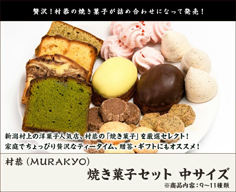 村恭焼菓子