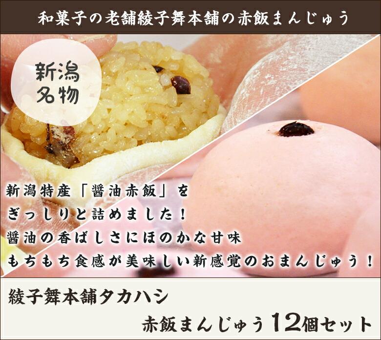綾子舞本舗タカハシの赤飯まんじゅう12個
