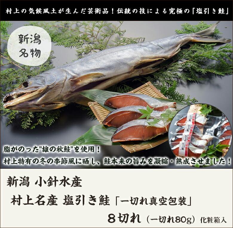 小針水産 塩引き鮭