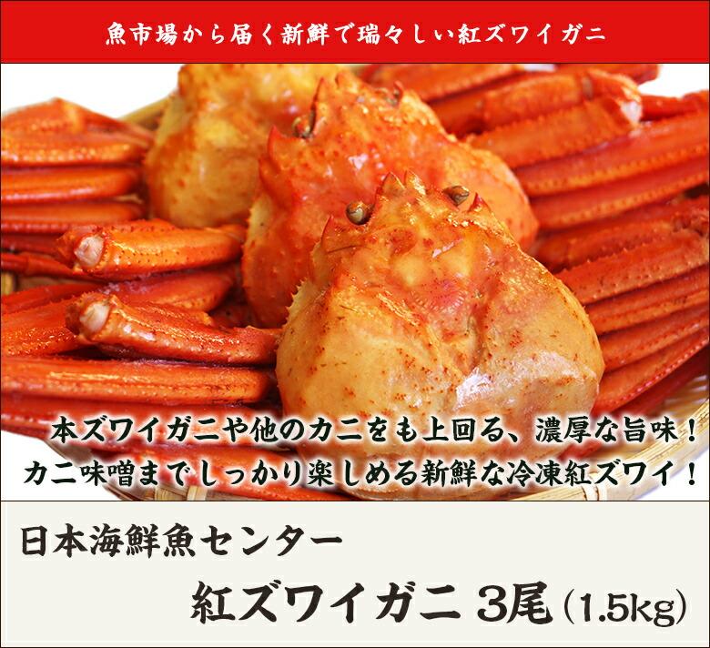 日本海鮮魚センター 紅ズワイガニ