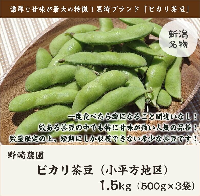 野崎農園 茶豆