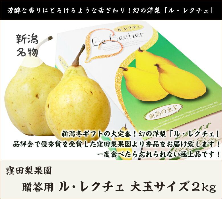 窪田レクチェ贈答2kg