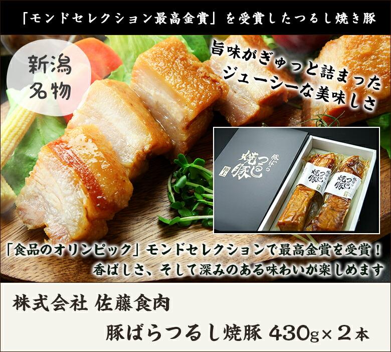 佐藤食肉 豚バラつるし焼豚