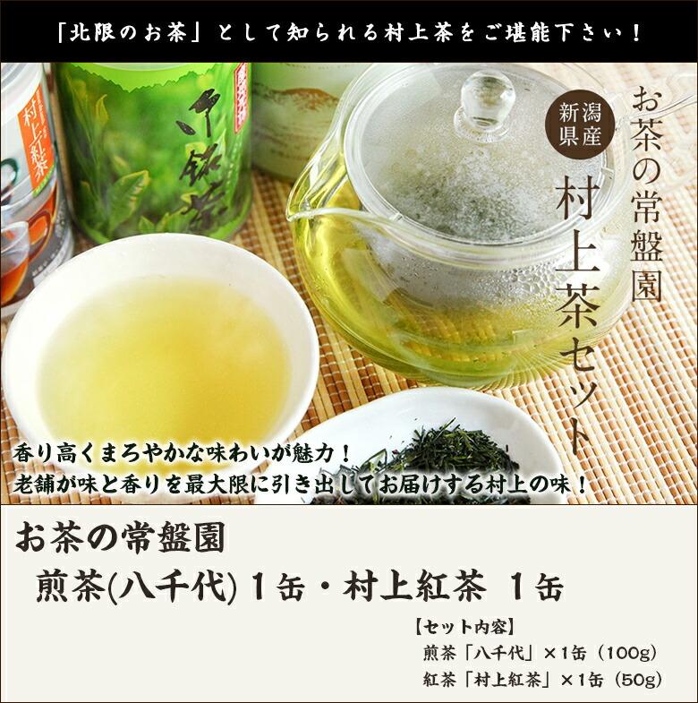 村上茶セット