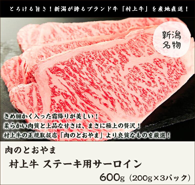 肉のとおやま 村上牛ステーキ