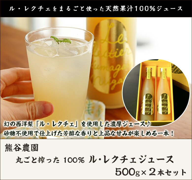 熊谷農園の100%ル・レクチェジュース
