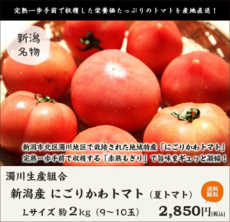 にごりかわトマト