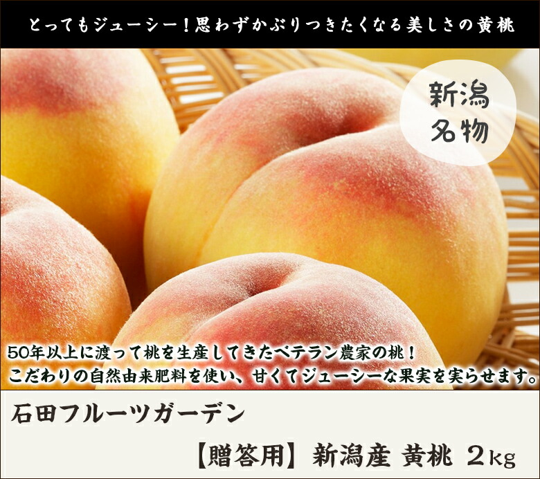 石田フルーツ黄桃