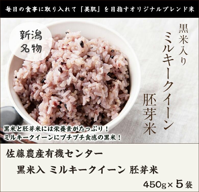 佐藤農産の黒米とミルキークイーン