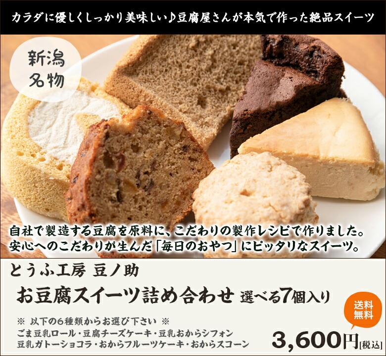 豆ノ助のお豆腐スイーツ詰合せ