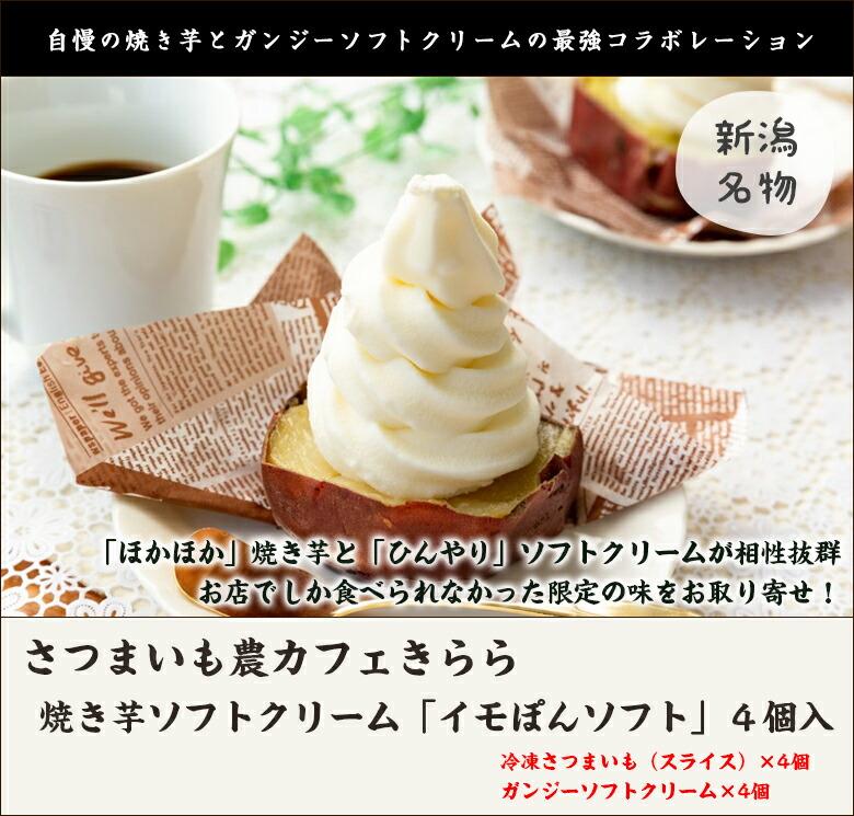 農カフェきらら 焼き芋ソフトクリーム