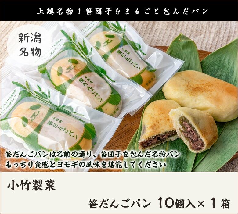 小竹製菓 笹だんごパン10個x1箱